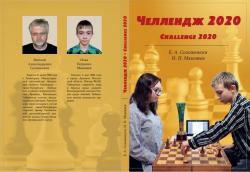 Шахматная литература