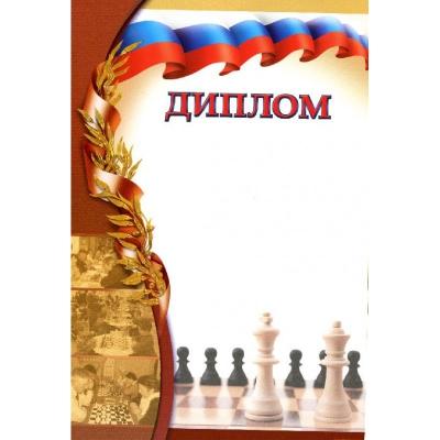 Шахматный диплом